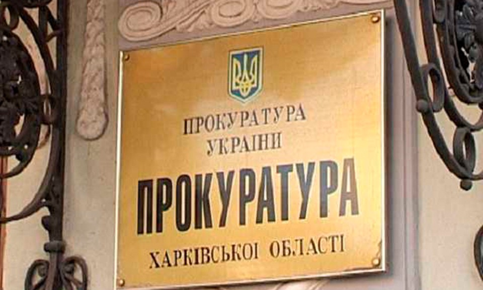 Прокуратура Харківщини віддала справу Марченків