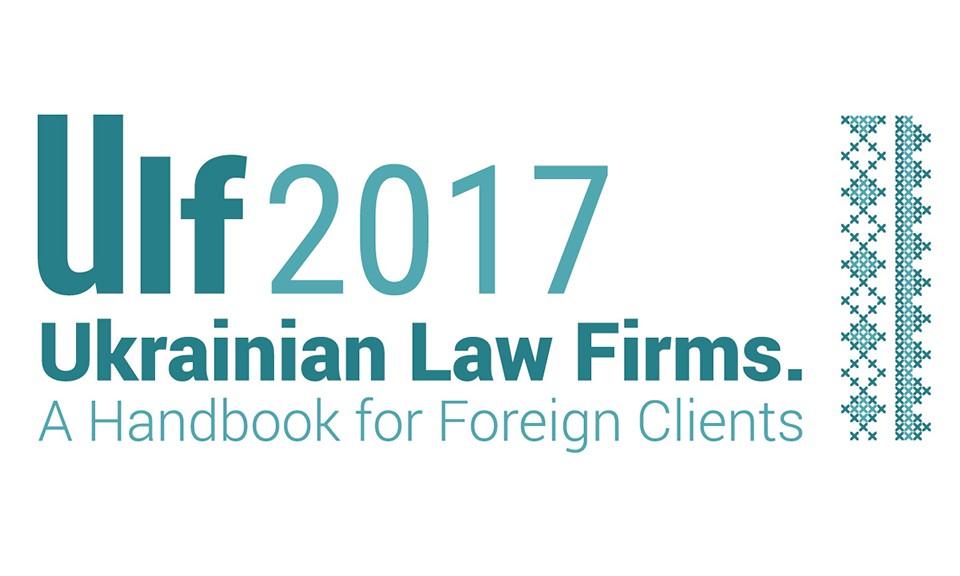 ULF-2017: визнання Ario Law Firm зростає