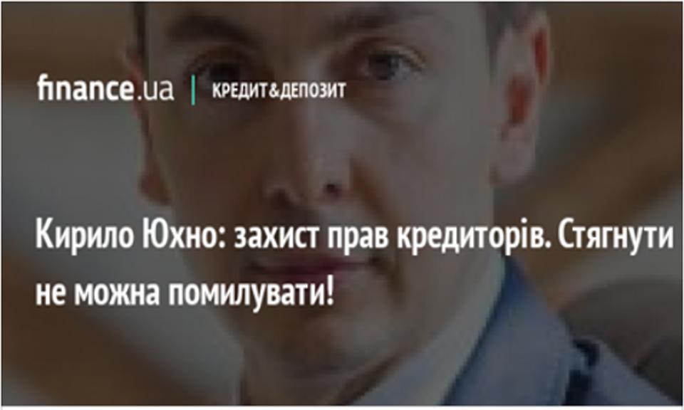 Кирило Юхно: захист прав кредиторів. Стягнути не можна помилувати!
