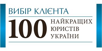 TOP-100 lawyers of Ukraine 2019 by Yuridichna Gazeta: Iryna Serbin is amon the best