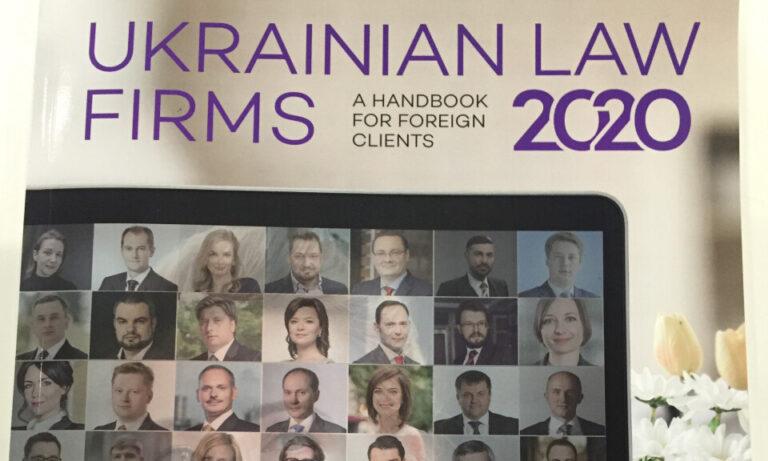 ULF 2020. Ario Law Firm – у лідерах