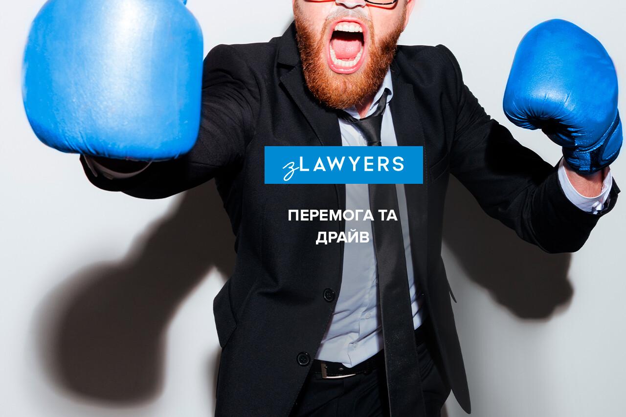 zLAWYERS: вся правда про команду Ario Law Firm