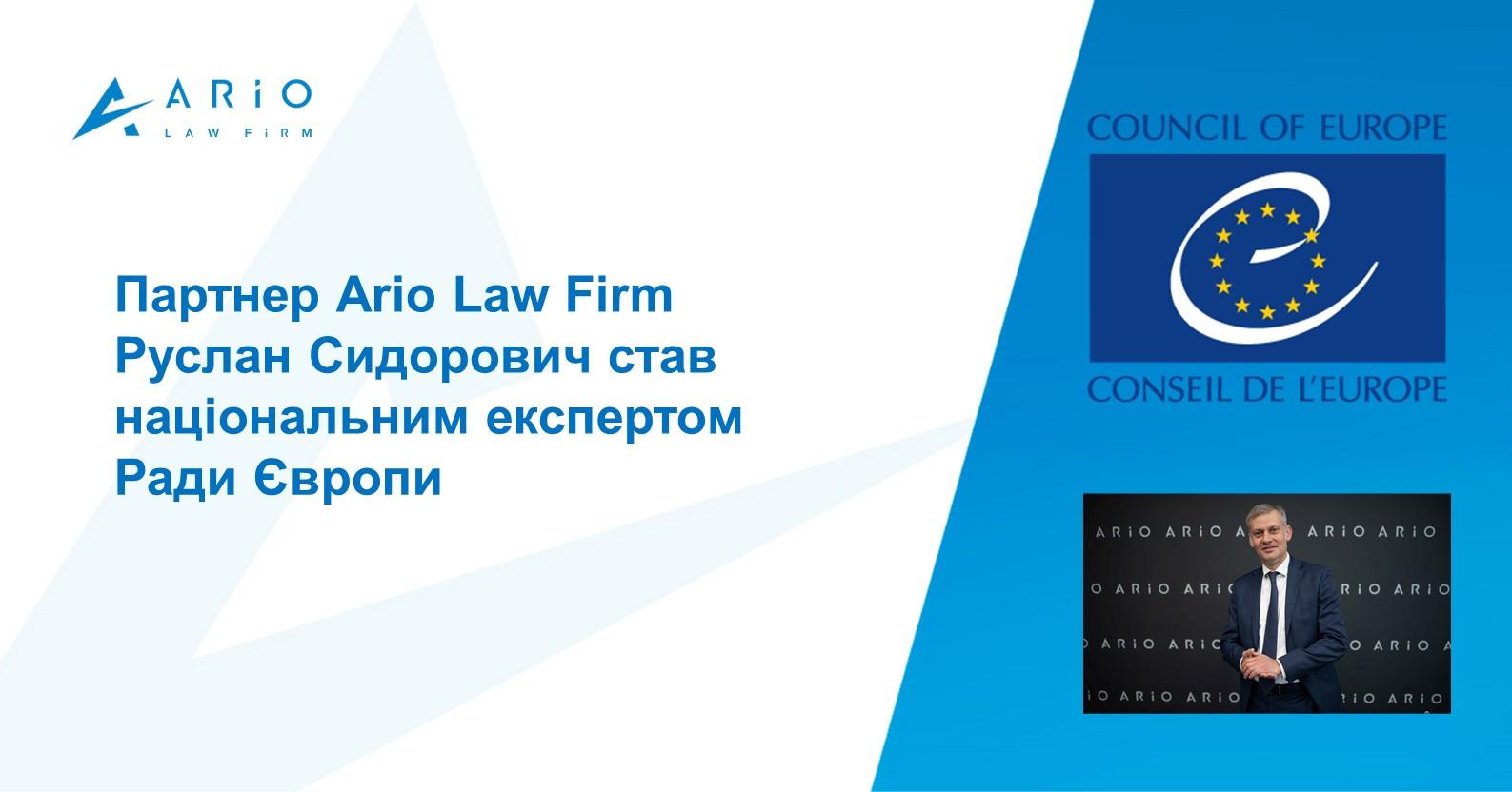Партнер Ario Law Firm Руслан Сидорович став національним експертом Ради Європи