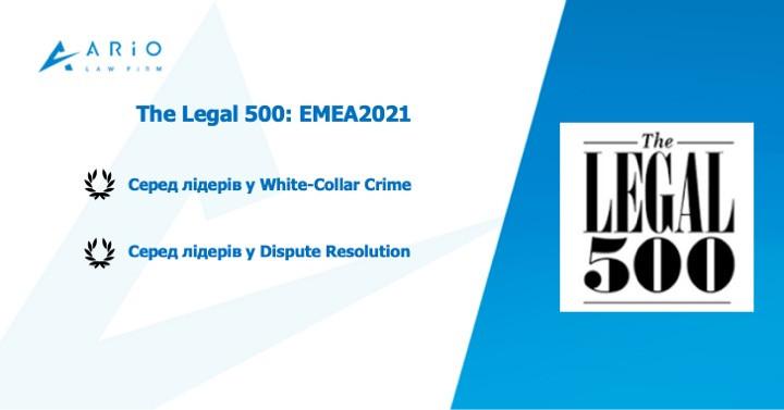 Тримаємо лідерські позиції в The Legal 500