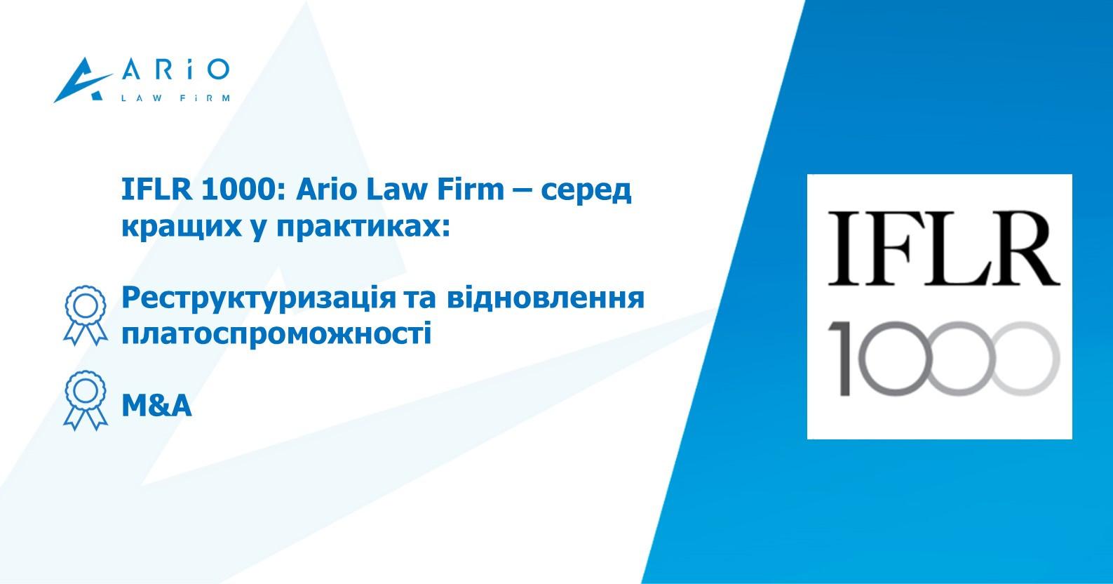 IFLR 1000: Ario Law Firm – традиційно серед кращих
